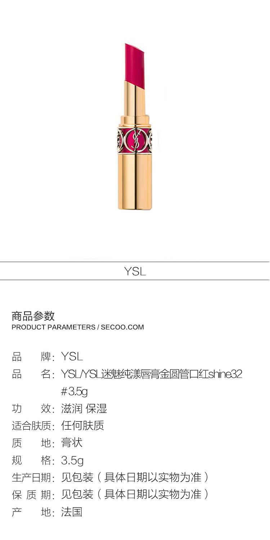 【免税】ysl/ysl迷魅纯漾唇膏金圆管口红shine32# 3.5g