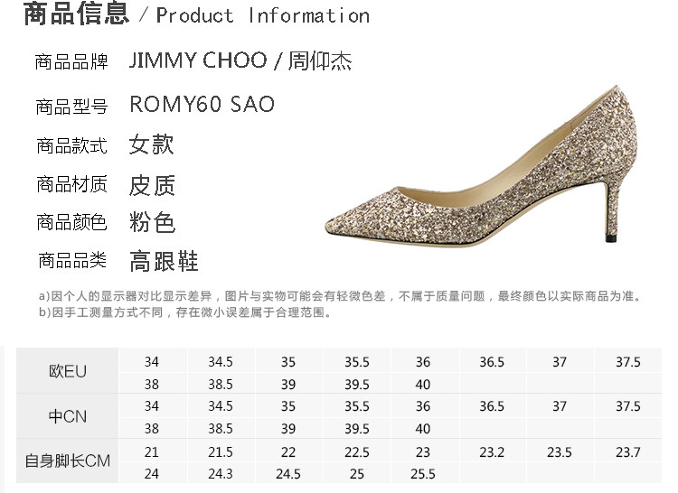 jimmy choo/周仰杰 romy60 sao 女士尖头中跟鞋粉色