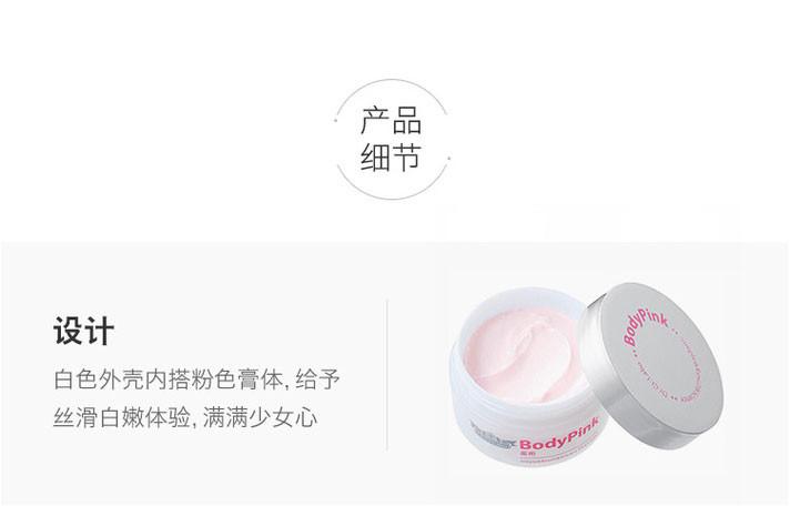 【包税】Dr.Ci:Labo/城野医生  日本城野医生body pink私处美白霜乳晕粉嫩霜50g