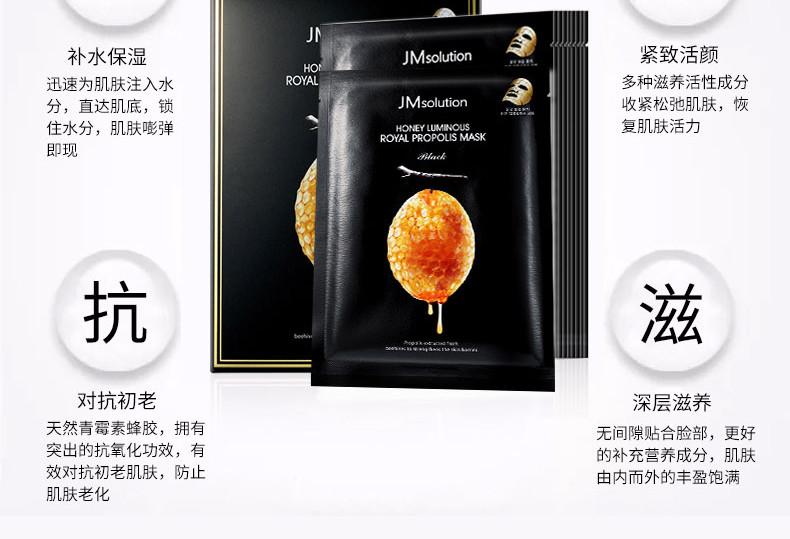 【包税】jmsolution/jmsolution 肌司研蜂蜜莹润蜂胶 黄金蚕丝面膜 10