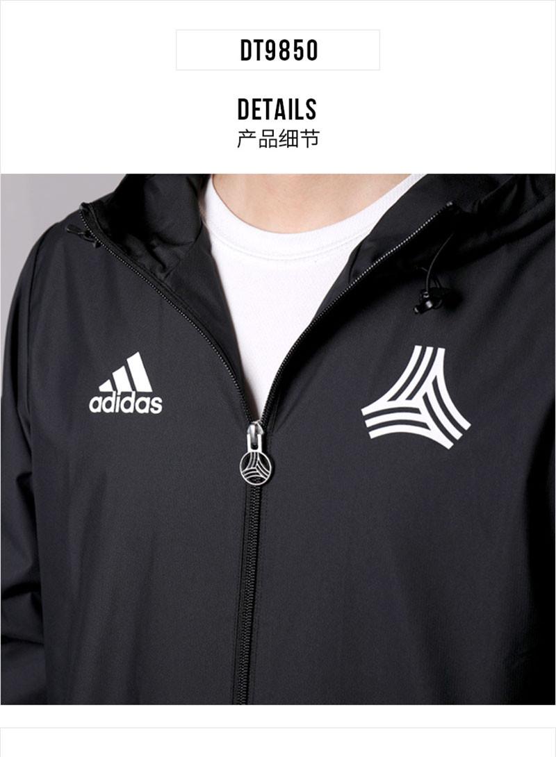 adidas阿迪达斯男装 19春夏新款运动服上衣 足球服舒适耐磨连帽夹克外