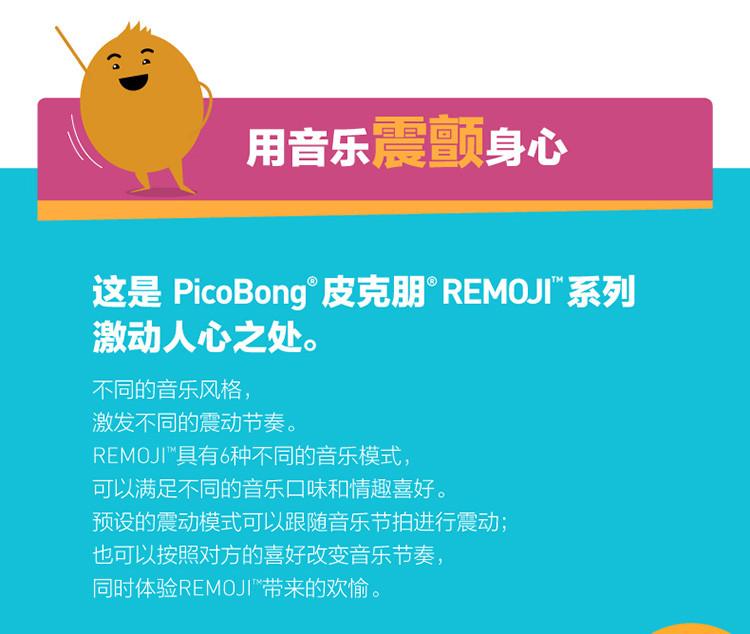picobong/皮克朋女用情趣按摩器音乐app情趣智互动手机跳蛋带您异形江苏酒店海门图片