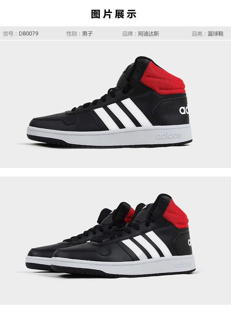 adidas/阿迪达斯 男子 2018hoops2.0mid 春季 篮球鞋 db0079