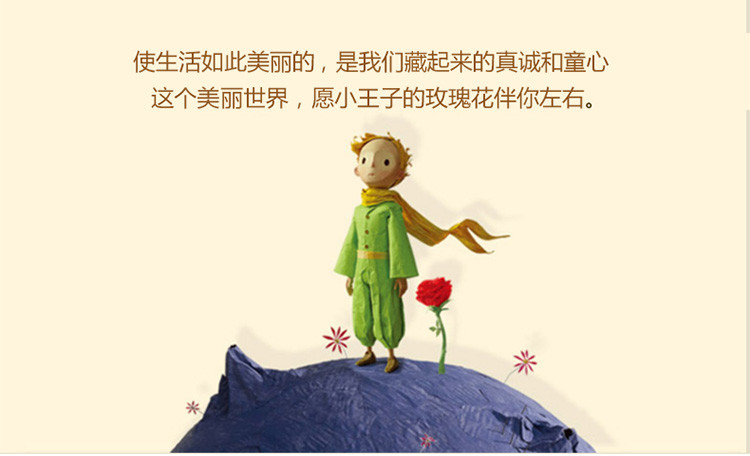 joyflower永生花礼盒小王子的玫瑰花中文版