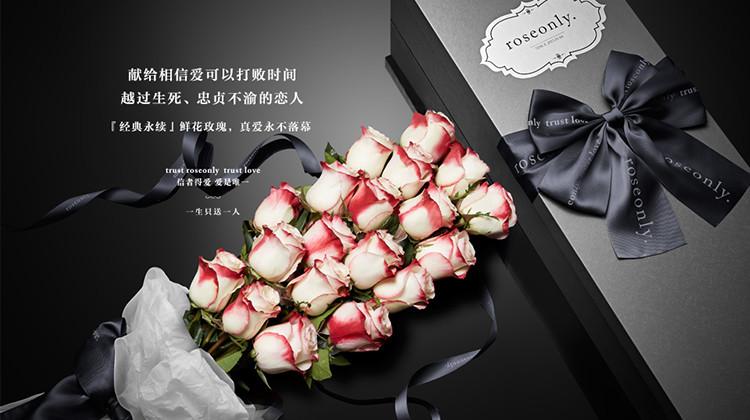 roseonly. 鲜花玫瑰 经典永续 情动 19支图片