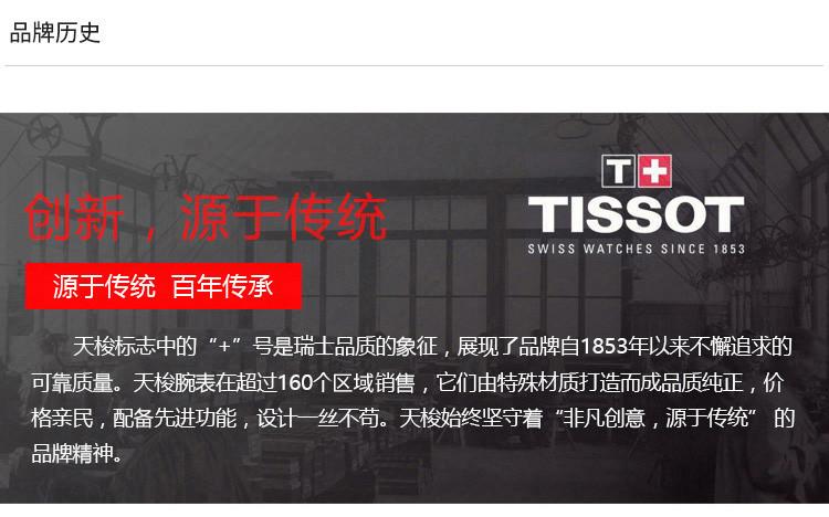 TISSOT/天梭瑞士手表 杜鲁尔系列自动机械男士腕表 42mm蓝盘钢带T099.407.11.048.00