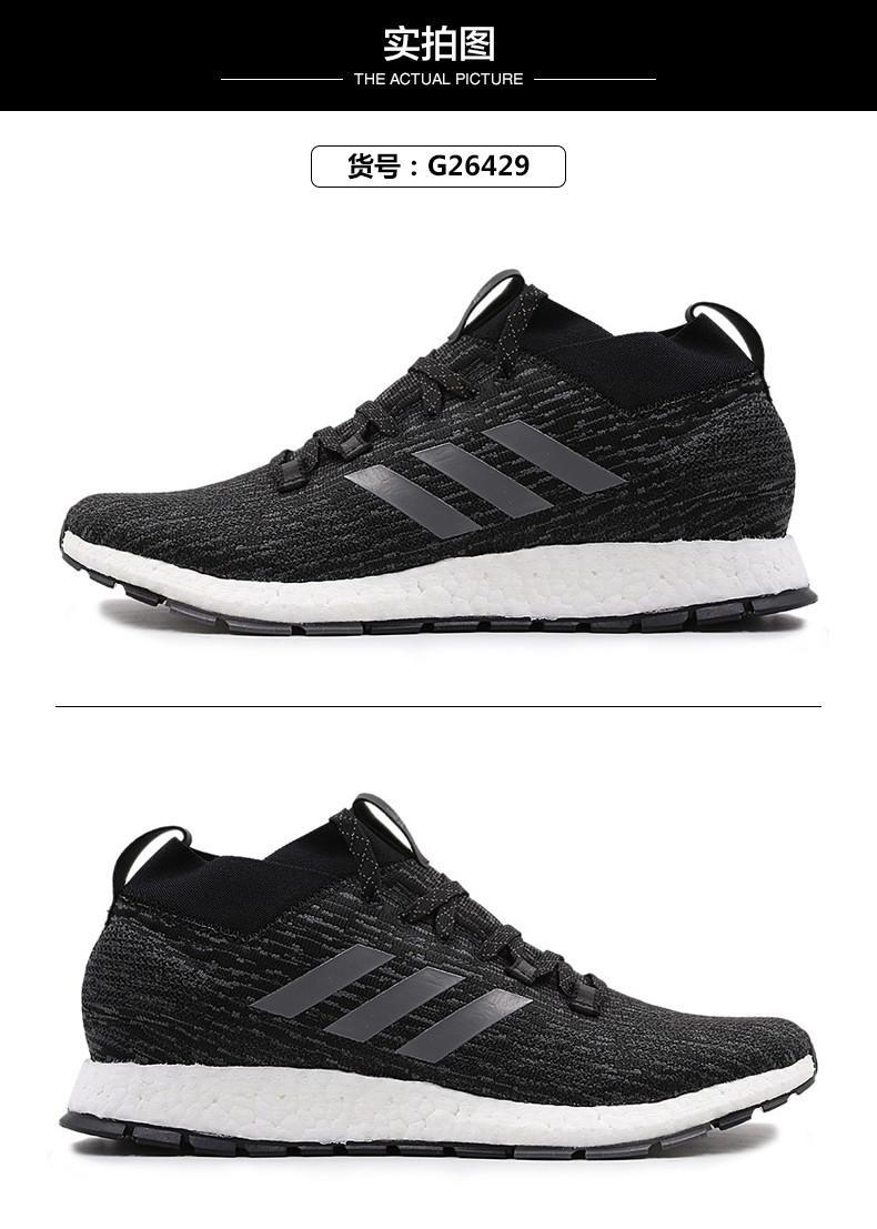 adidas/阿迪达斯pureboost2018冬季新款男子跑步鞋g26429