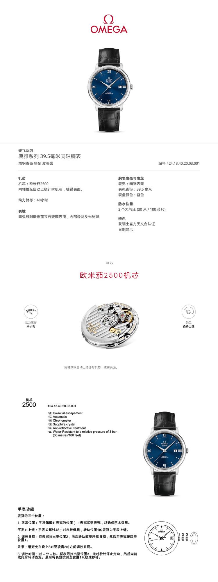 OMEGA/欧米茄 碟飞系列 自动机械男士腕表 424.13.40.20.03.001