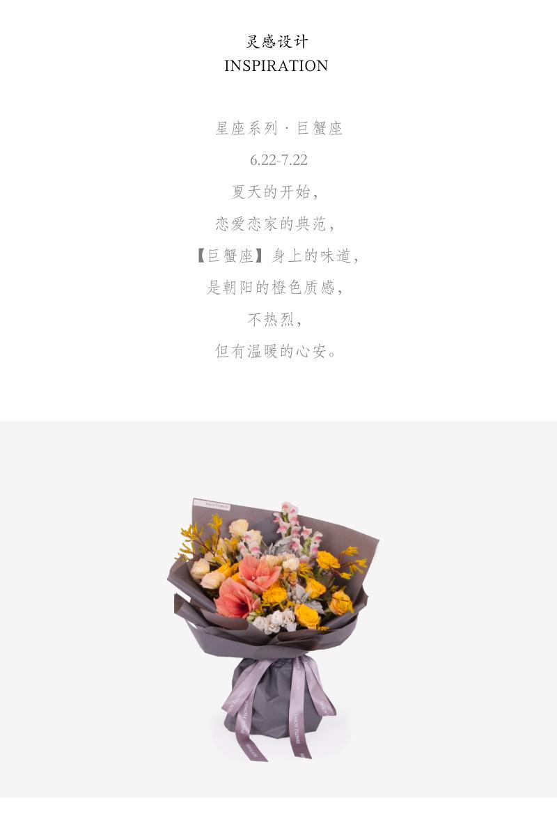 INJOYFLOWER|巨蟹座星座回事【限北京同城天秤座男故意气人是怎么花束图片