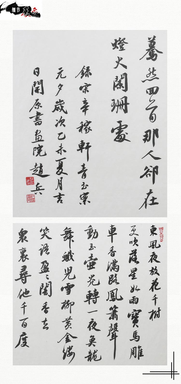 赵兵 青玉案.元夕 书法 行书