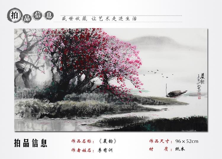训 晨韵 传统水墨 写意山水