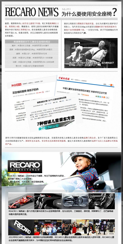 【recaro瑞凯威 安全座椅】recaro/瑞凯威