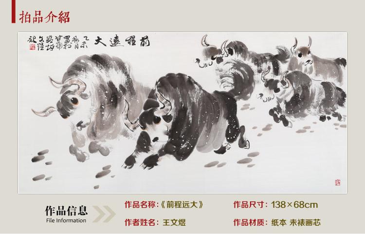 王文煜 《前程远大》 传统水墨 写意动物
