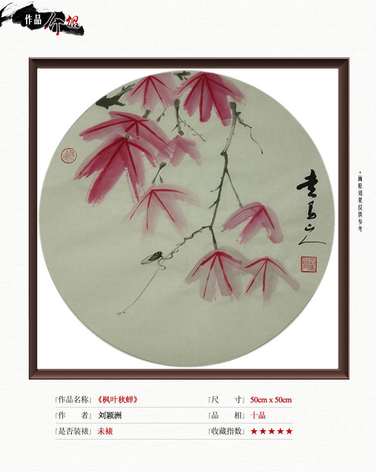 刘颖洲 《枫叶秋蝉》传统水墨 写意花鸟