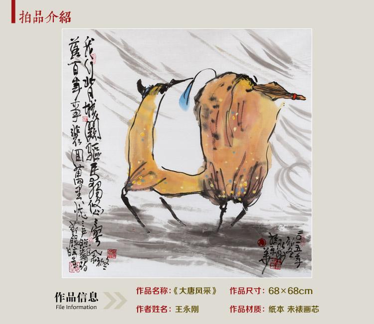 王永刚 《大唐风采》 传统水墨 写意动物