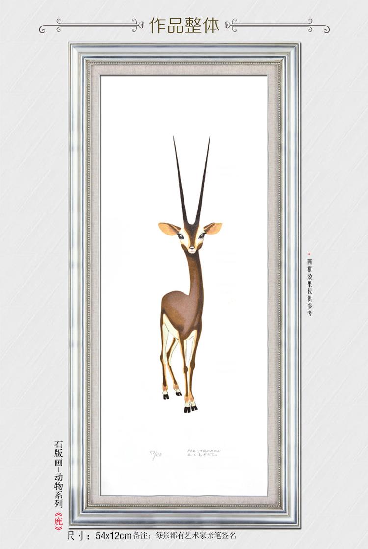albertomastroianni《鹿》石版画 动物