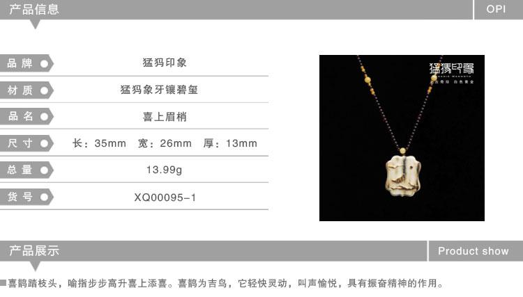 xiang/猛犸印象