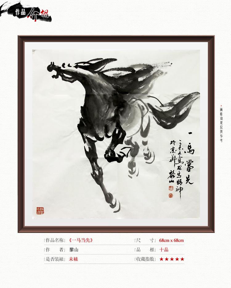 黎山《一马当先》 传统水墨 写意动物