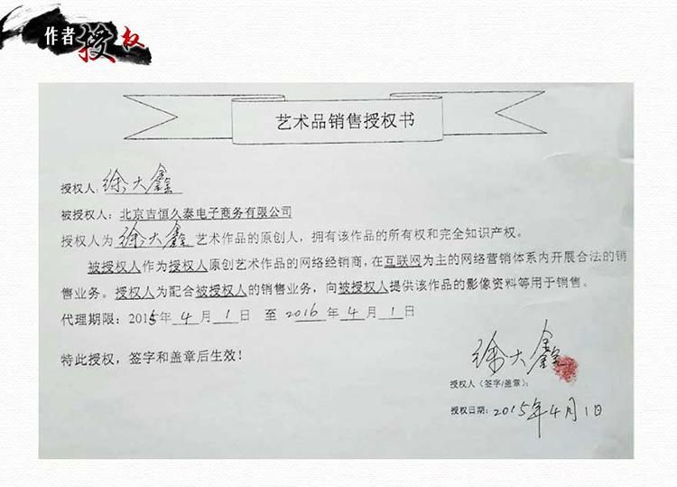 徐大鑫 将进酒 书法 草书