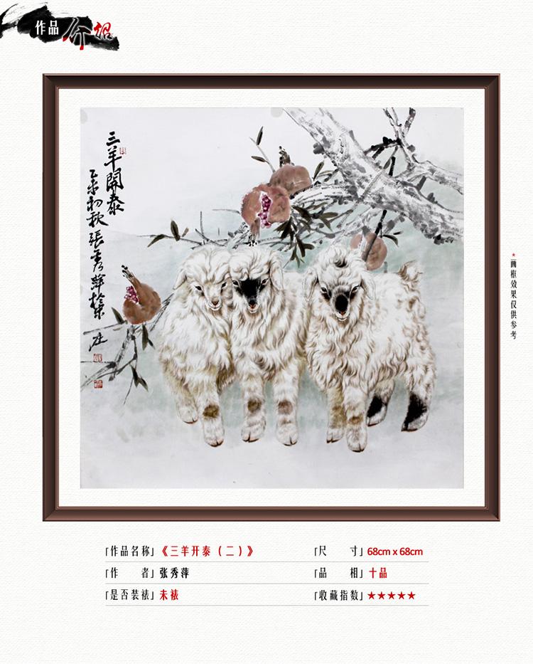 张秀萍 《三羊开泰2》传统水墨 写意动物