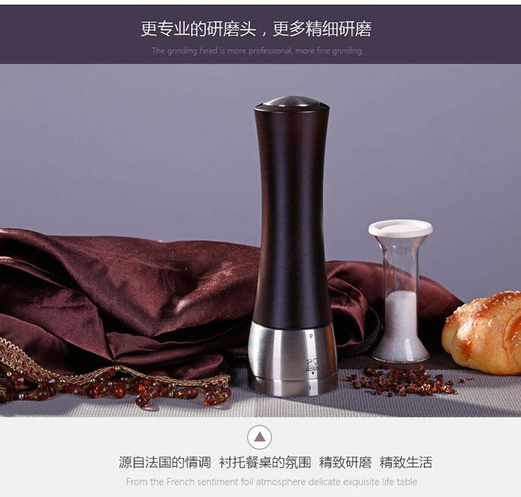 peugeot/标致 法国进口 马德拉斯粗盐研磨器16cm