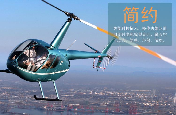私人飞机销售·直升机·美国 罗宾逊r44> 进口4座高性价比直升机