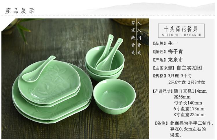 中式餐具套组图片