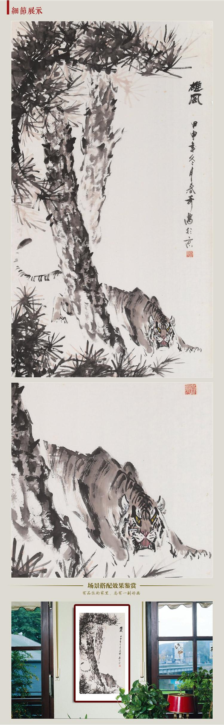 张春奇 《雄风》 传统水墨 写意动物