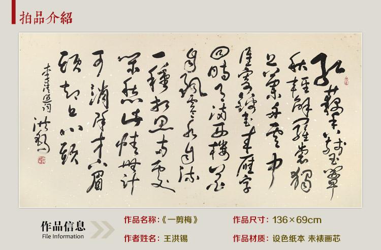 王洪锡 《一剪梅》 书法 草书图片