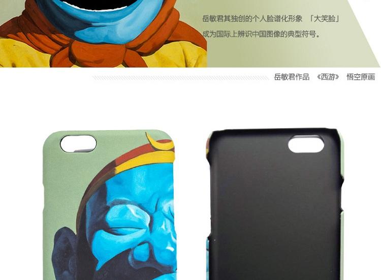 岳敏君《西游·孙悟空》iphone6手机壳
