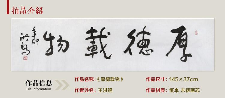 王洪锡 《厚德载物》 书法 行书图片