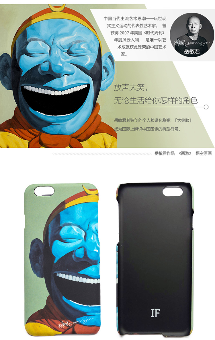 岳敏君《西游》《孙悟空》iphone6plus手机壳