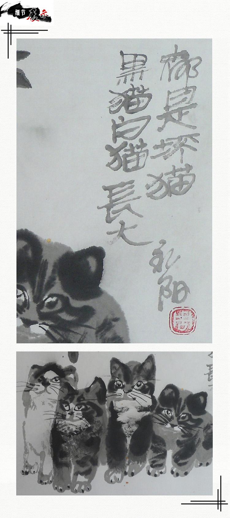 周永阳 《黑猫白猫》传统水墨 写意 动物