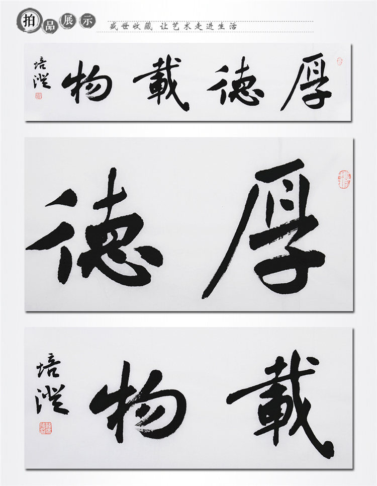 韩培成 《厚德载物》书法 行书图片