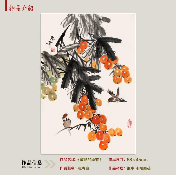 【jiuhan九翰藏画馆 传统水墨】张春奇 《成熟的季节