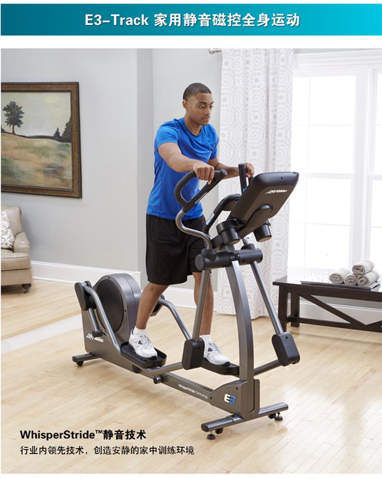 美国life fitness力健椭圆机 家用静音磁控全身运动进口健身器材e3-tk