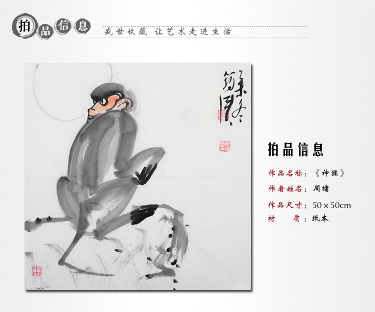 周墉《神猴》传统水墨 写意动物