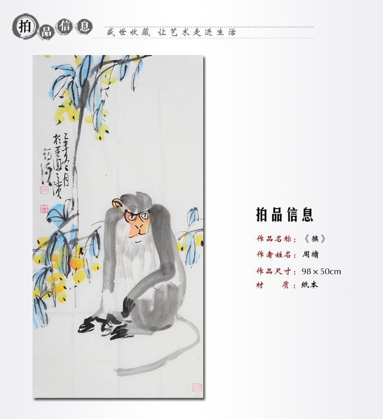周墉《猴》传统水墨 写意动物