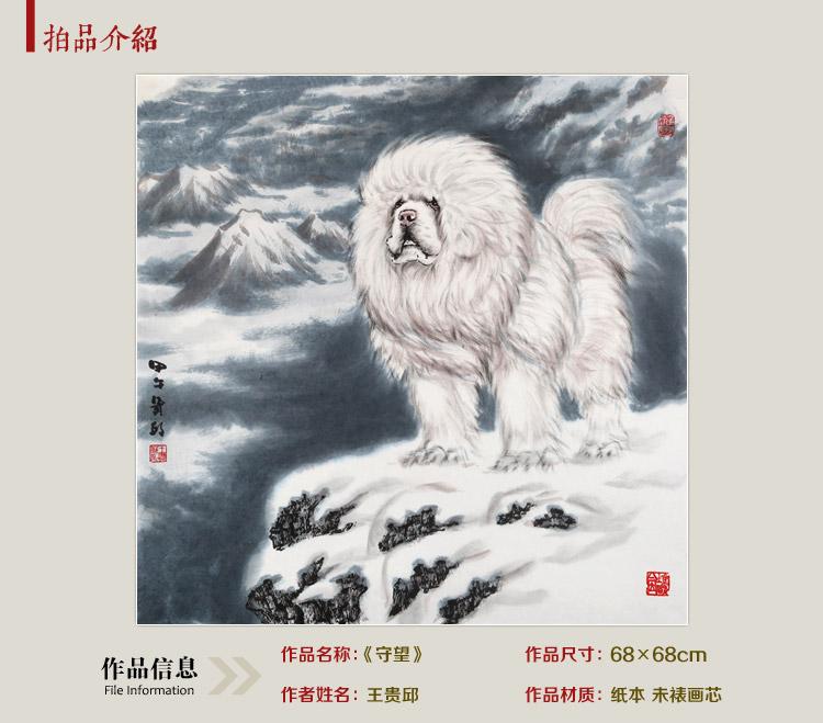 王贵邱 《守望》 传统水墨 写意动物