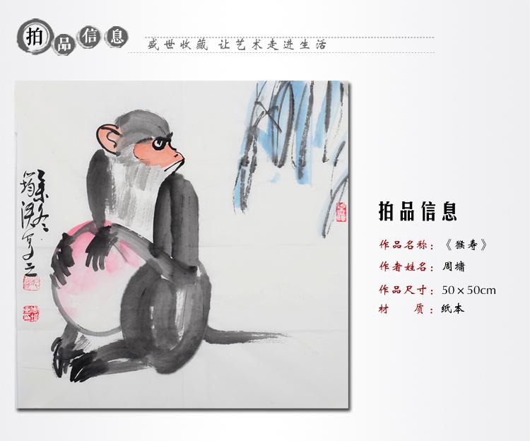 周墉《猴寿》传统水墨 写意动物