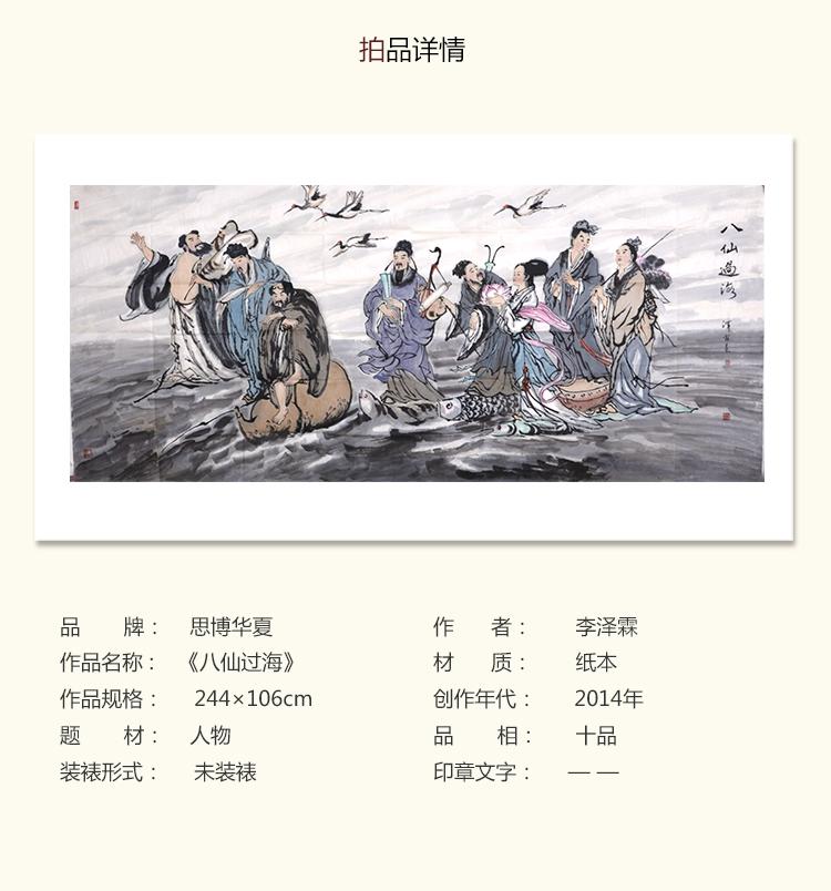 李泽霖《八仙过海》传统水墨 写意人物