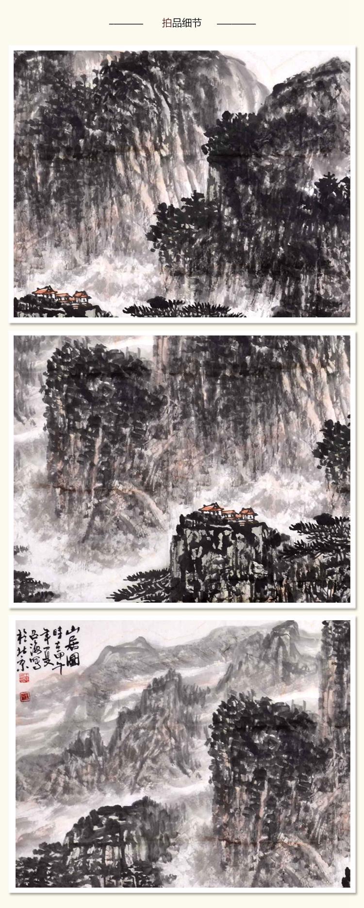 王召海《山居图》传统水墨 写意山水