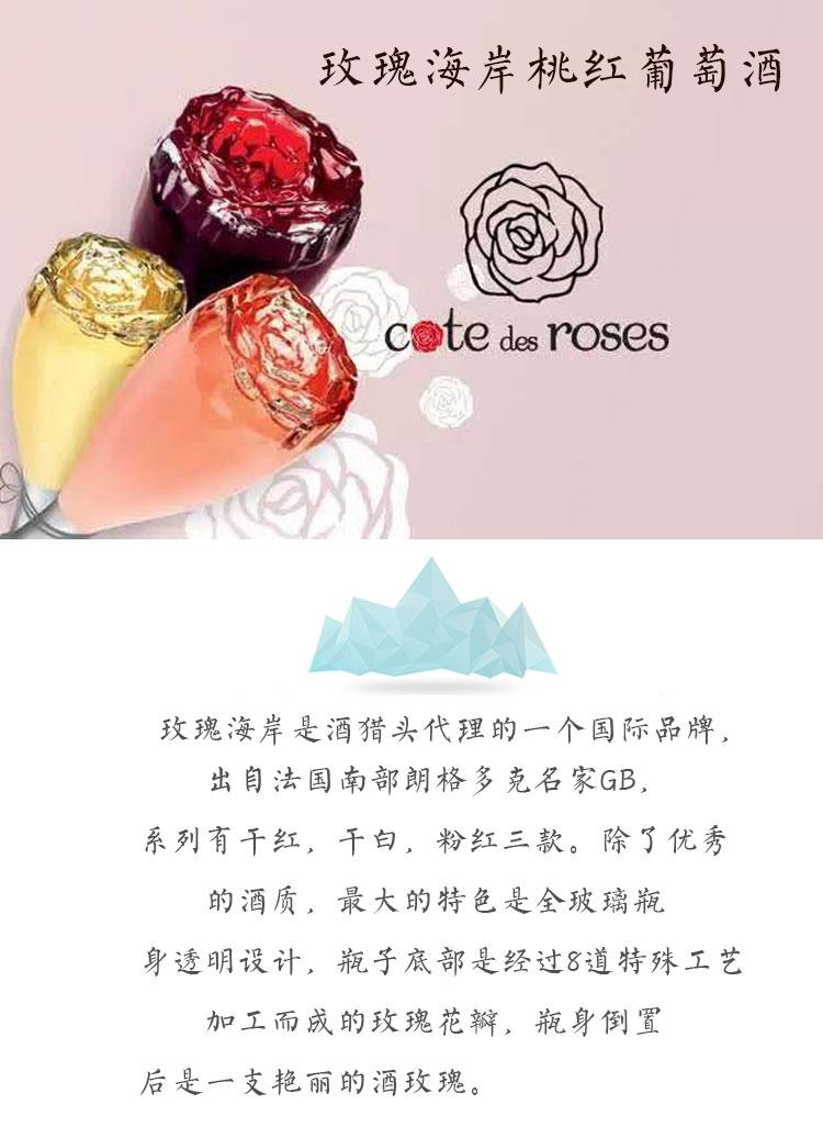 法国玫瑰海岸桃红葡萄酒 750ml