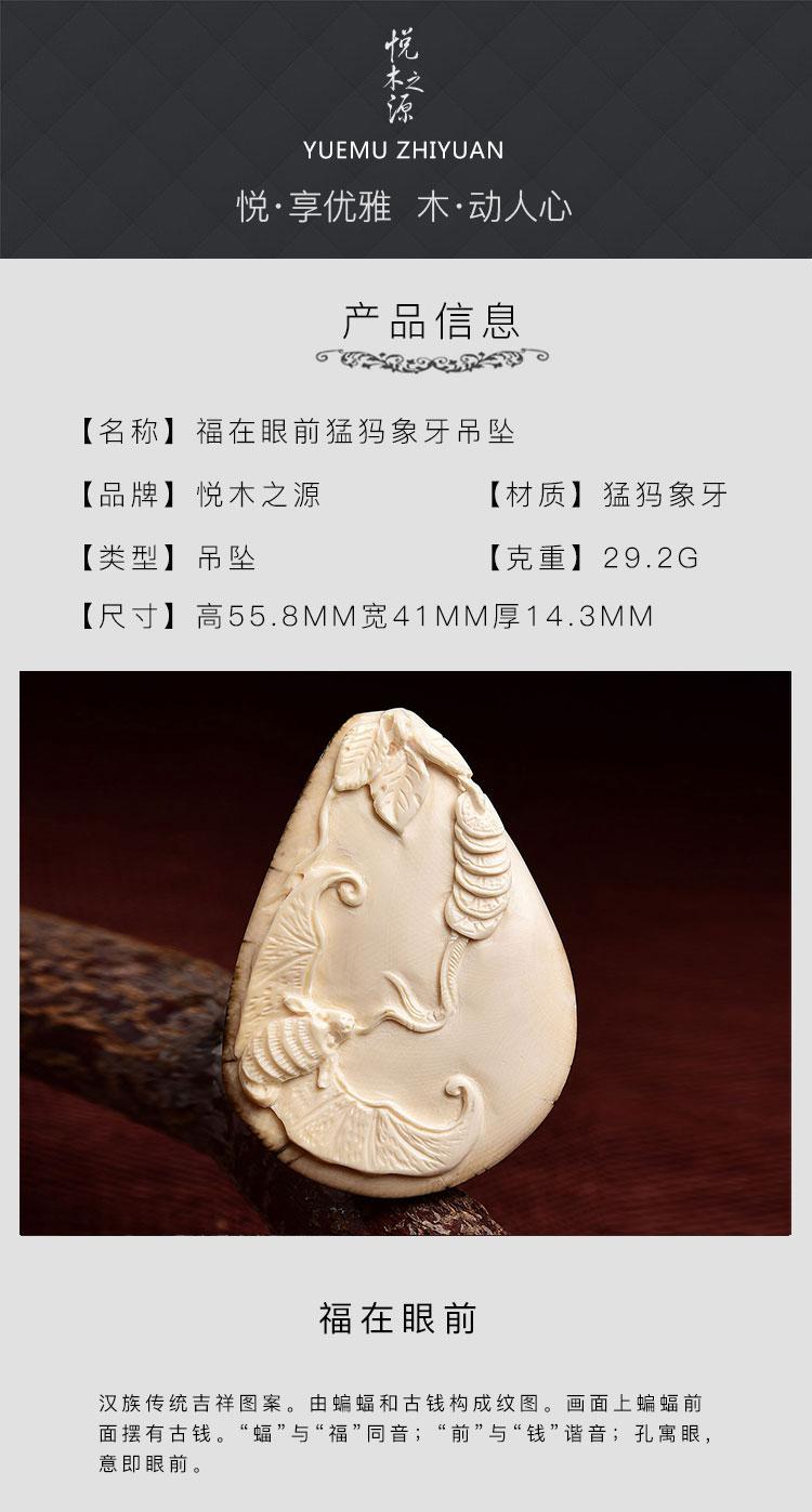 ymzy/悦木之源 猛犸象牙手工雕刻蝙蝠铜钱吊坠 福在眼前