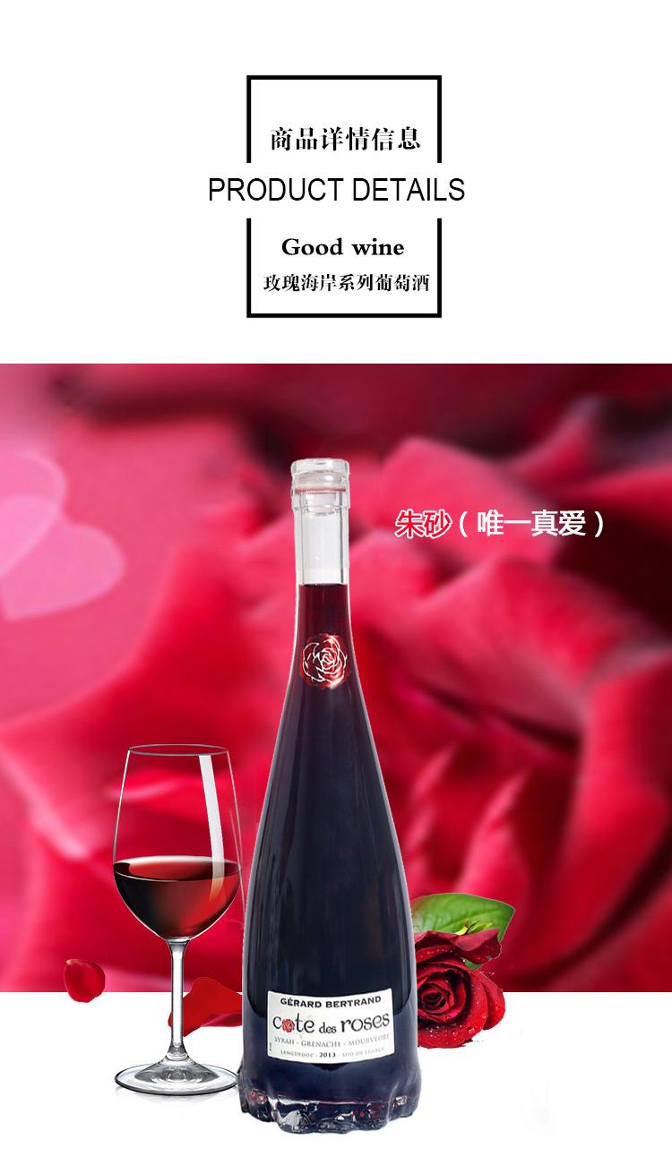 玫瑰海岸组合 混合 装葡萄酒750ml*3支装