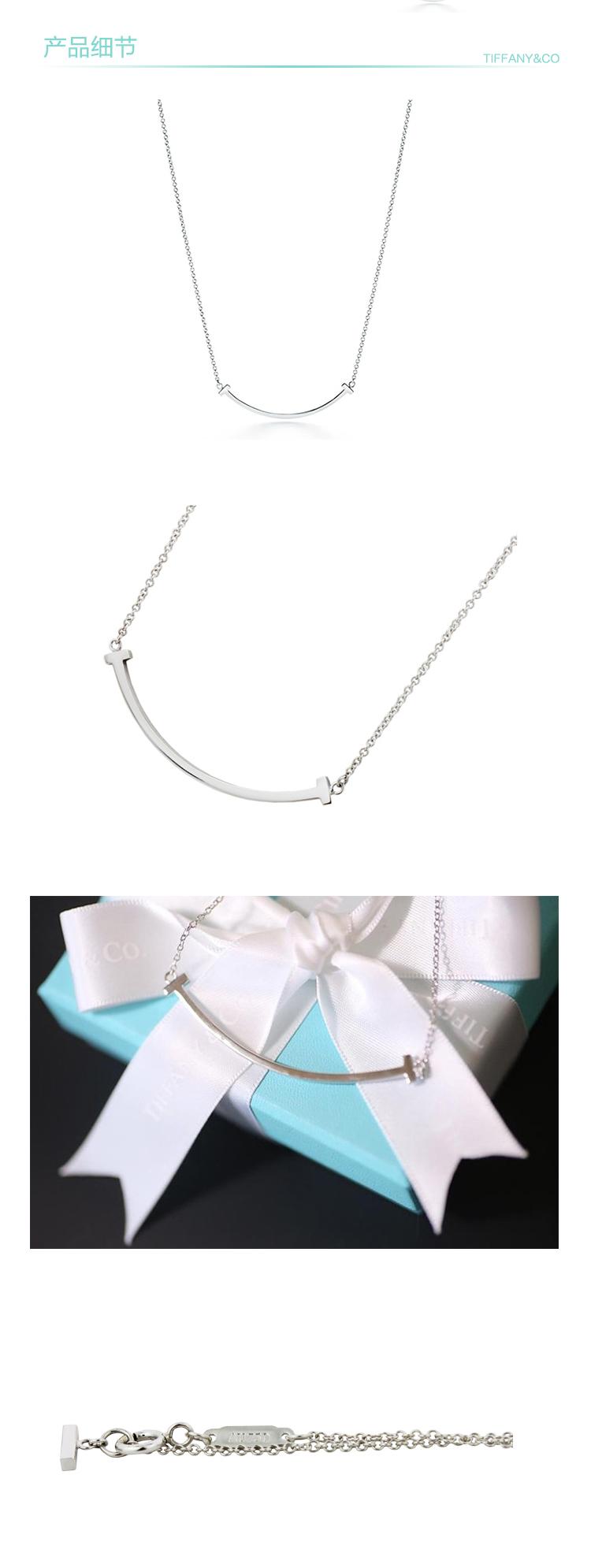 Tiffany Co. 蒂芙尼 18K白金迷你笑脸吊坠项链