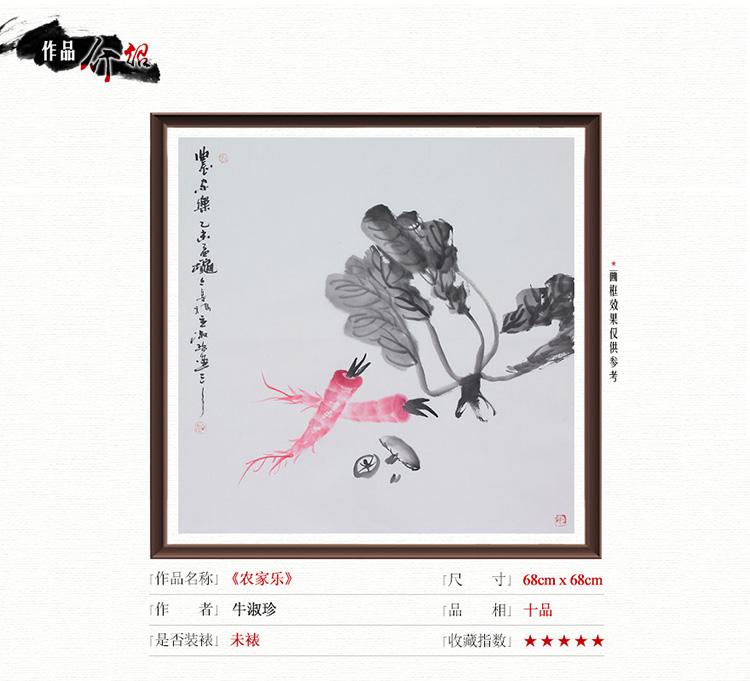 牛淑珍 《农家乐》传统水墨 写意花鸟