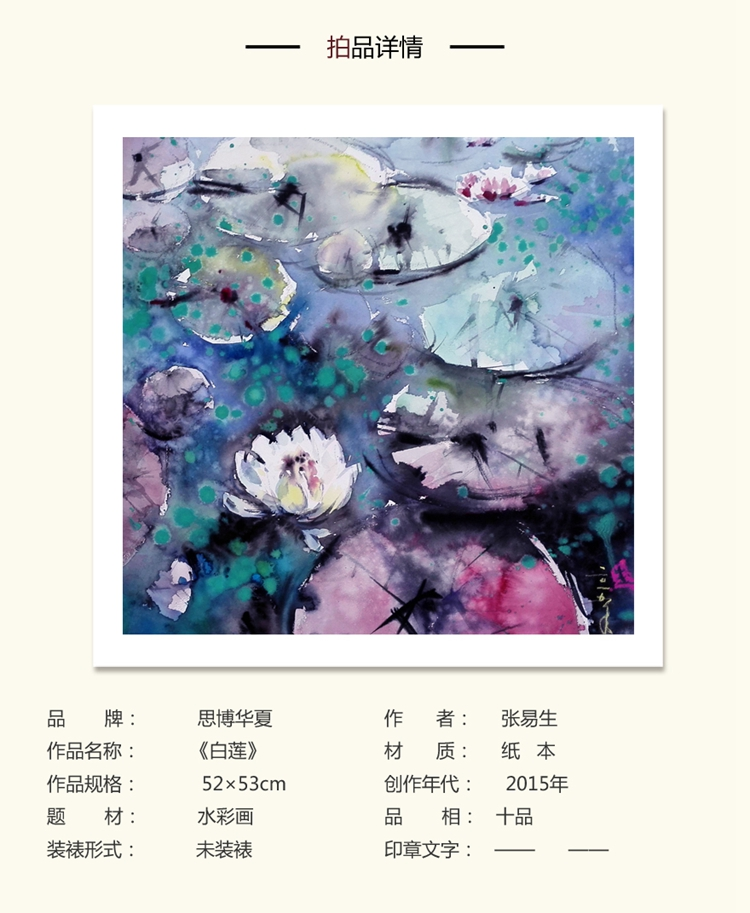 张易生《白莲》水彩画 花鸟