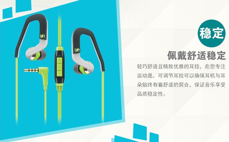 森海塞尔/sennheiser 运动耳挂耳机 入耳式耳机 安卓麦克 防水健身