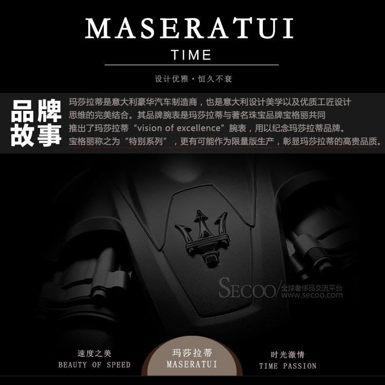 玛莎拉蒂maserati个性时尚三叉logo盘面男士石英腕表